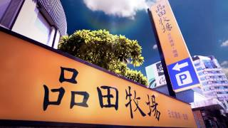 王品集團招募影片 2017