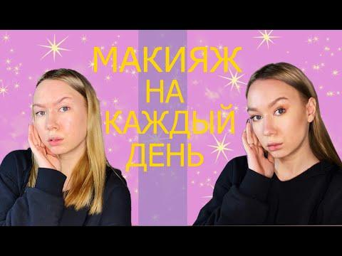 Макияж без макияжа | Повседневный макияж | Макияж на каждый день