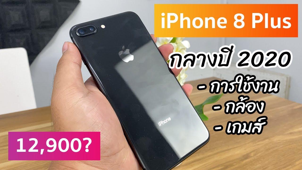 รีวิว iPhone 8 Plus ควรซื้อมั้ย? ในกลางปี 2020
