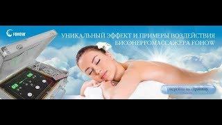 Базовая техника проведения биоэнергомассажа. Обучение. Ольга Павличенко.