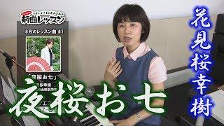 「ようこそ!ENKAの森」 第22回放送 新曲レッスン#1 坂本冬美 「夜桜お七」