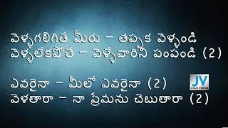 Naa Pere Teliyani Prajalu || నా పేరే తెలియని ప్రజలు – ఎందరో ఉన్నారు telugu lyrics