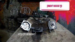 ремонт насоса гур,в каких случаях это возможно