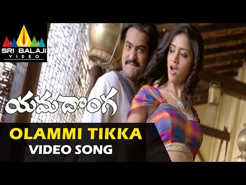 Yamadonga Video Songs | Olammi Thikka Video Song | Jr.NTR, Mamtha Mohandas | Sri Balaji Video