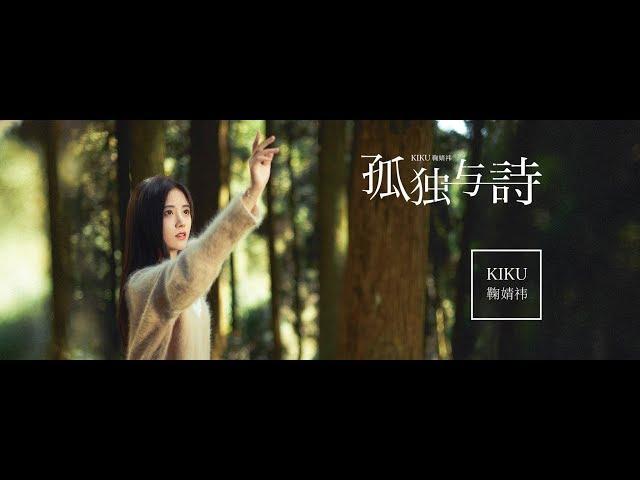 SNH48 鞠婧祎《孤独与诗》MV  ♪她很清楚越往更高越是寂寞 故事越長就越沒有人聽她訴說♪| Ju Jingyi