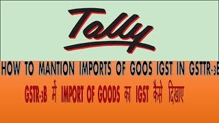 How to show Import IGST in Tally  GSTR-3B ||  Import of Goods and Service Entries in Tally ERP.9)