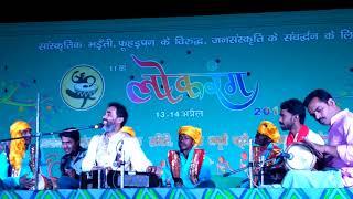 Bhoel bisari mat jaana, Live Raj Mohan at Lokrang 2018 (Jogia, UP)