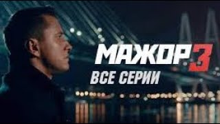 МАЖОР 3 СЕЗОН - 1 СЕРИЯ (Премьера, 2018)