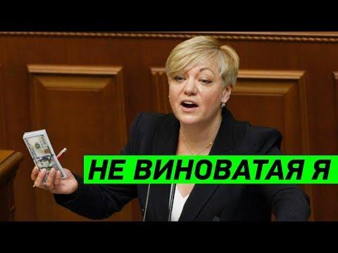 Безвинная Гонтарева и её дом за 23 миллиона