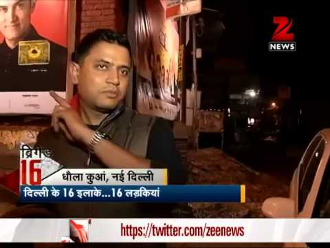 Zee Media surveys the streets of Delhi to find out how safe is it for women at night!