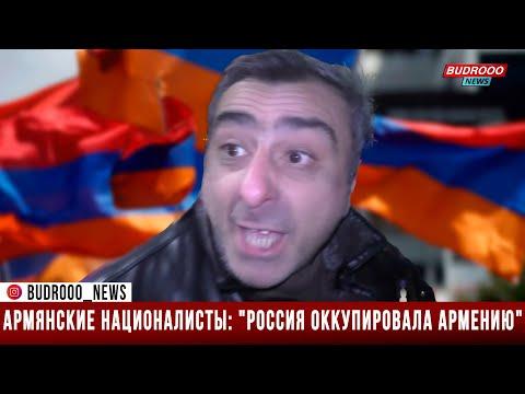 Армянские националисты: