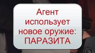 Фильм про Вормикс. Новое оружие - ПАРАЗИТ