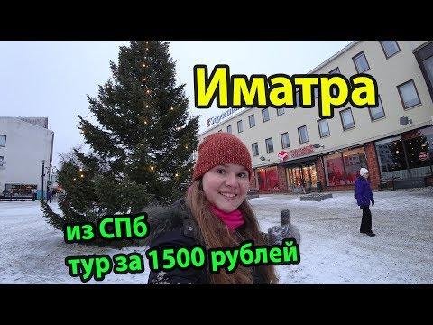Иматра Финляндия что посмотреть и куда сходить за 1 день. Тур за 1500 рублей с едой из СПб