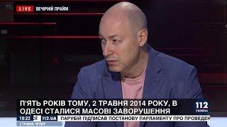 Гордон о трагедии 2 мая 2014 года в Одессе