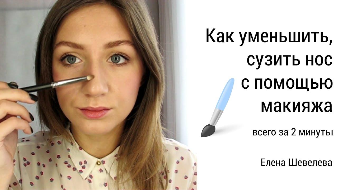 Коррекция Носа с Помощью Макияжа | Nose Contour - YouTube | 720x1280