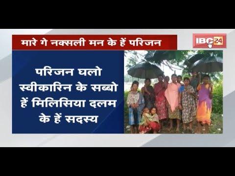 Naxal Attack Sukma: शव लेने पहुंचे मारे गए नक्सलियों के परिजन | मुठभेड़ में मारे गए 15 नक्सली