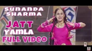 JATT YAMLA | SUNANDA SHARMA | FULL VIDEO SONG| Latest Punjabi Songs 2017 |