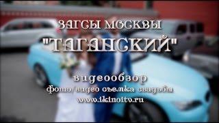 Таганский - загс Москвы; Видеооператор на свадьбу, съёмка свадьбы.(, 2016-11-05T20:37:41.000Z)