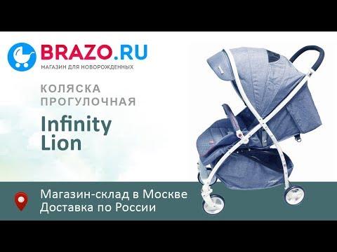 Коляска прогулочная Infinity Lion джинс
