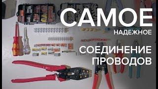 видео Подключение проводов (кабелей) к проводке в автомобиле на разъемы, скрутки, зажимы