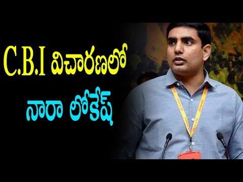 C.B.I విచారణలో నారా లోకేష్ | Political News Today | Political Punch | TDP Mantri