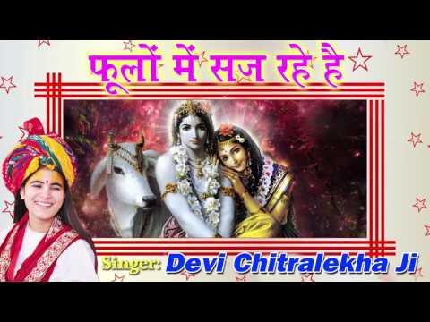 फूलों में सज रहे है ! Devi Chitralekha JI (Full Song) ! Krishna Bhajan