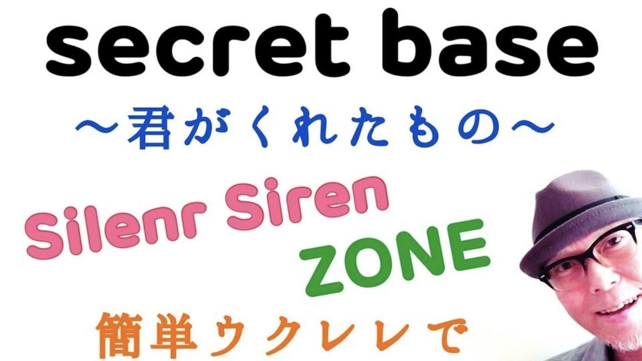 secret base〜君がくれたもの〜・Silent Siren / ZONE【ウクレレ 超かんたん版 コード&レッスン付】GAZZLELE