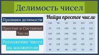 Делимость чисел (Признаки делимости, простые и составные числа, разложение на множители)