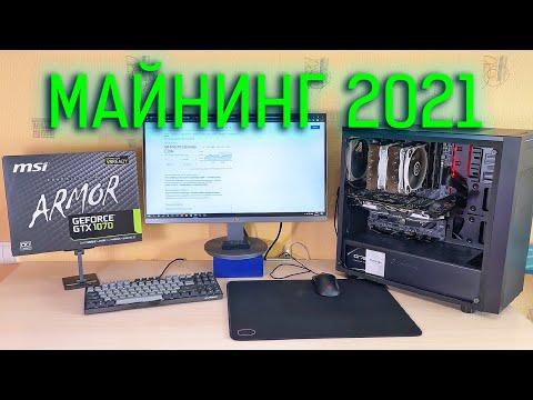 МАЙНИНГ НА ДОМАШНЕМ ПК В 2021 или как начать майнить в 2021