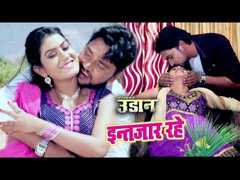 #Gunjan Singh का सबसे ज्यादा रोमांटिक गाना 2018 - Intjaar Rahe - UDAAN - Bhojpuri Hit Songs 2018
