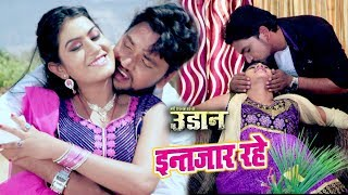 #Gunjan Singh का सबसे ज्यादा रोमांटिक गाना 2018 Intjaar Rahe UDAAN Bhojpuri Hit Songs 2018