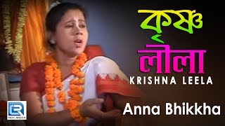 Krishna Leela | Anna Bhikkha | Full Video Song | Bengali Jatra Bhajan