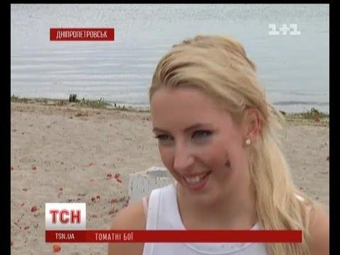 У Дніпропетровську на пляжі пройшла битва на помідорах