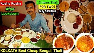 Koshe Kosha THALI After Lockdown🔥|কষা মাংসের থালি|Kolkata's Best Cheapest Bengali Thali Restaurant