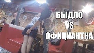 РОЛЛЕР БОМЖ ПРИСТАЕТ К ОФИЦИАНТКЕ