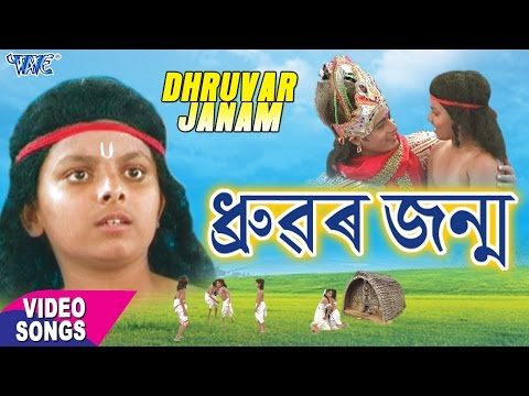 DHRUVAR JANAM - Kailash Talukdar || LATEST Nagranam 2017 || DEVOTIONAL || ASSAM 2017