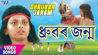 DHRUVAR JANAM - Kailash Talukdar || LATEST Nagranam 2017 || DEVOTIONAL || ASSAM 2017