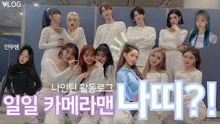 [VLOG] 나띠팀의 막방주 활동 브이로그 (NATTY-NINETEEN)