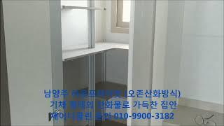 새집증후군 제거 시공 - 남양주 라온프라이빗