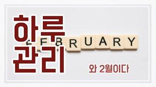 2021년2월1일 하루관리/1월목표결과/2월목표는?/걷…