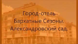 Адлер  Бархатные сезоны  Александровский сад(, 2017-10-24T13:12:00.000Z)