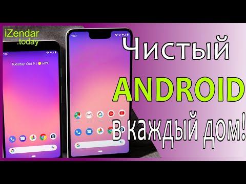 ТОП СМАРТФОНОВ НА ЧИСТОМ ANDROID В 2019