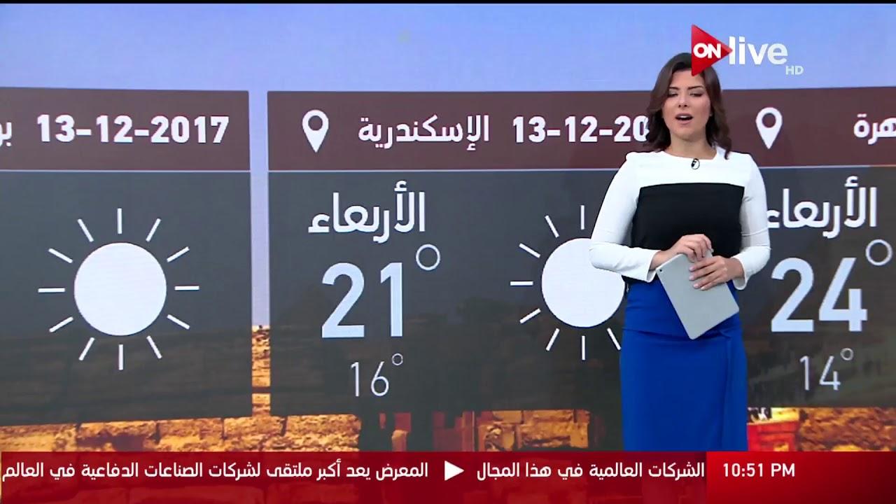 النشرة الجوية حالة الطقس غدا في مصر وبعض الدول العربية