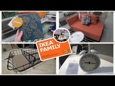 💗ИКЕА💗 ВЫПУСК 3/2020 💗 Январь 2020 💗 IKEA