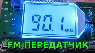 FM ПЕРЕДАТЧИК -  (Обзор и тест) -  FM transmiter