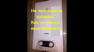 видео Как работает газовая колонка | Украина без войны: информационно-аналитический портал
