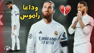 مونتاج حزين | عن رحيل راموس من ريال مدريد 😴 وداعاً راموس سوف نشتاق إليك 💔 تعليق عربي FHD 🎧