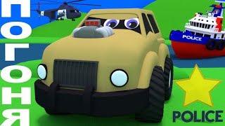 Развивающие мультфильмы. Полицейская машина, Катер и Вертолет. Мультики про машинки, про гонки.