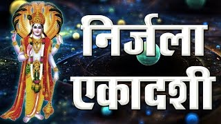 Nirjala Ekadashi Vrat Katha || Sampurna Pujan Vidhi  Sahit || Hindi Devotional Video
