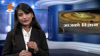 AAJAKOBIGYAN 20760614 || NEPAL TELEVISION